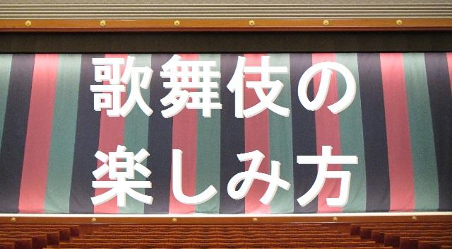 歌舞伎の楽しみ方!初心者が初めて見るときのポイントは?お弁当は?