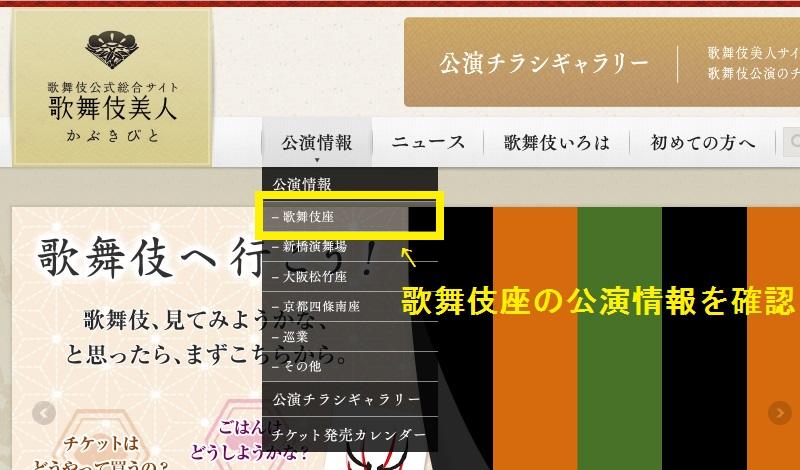 歌舞伎座の公演情報を確認