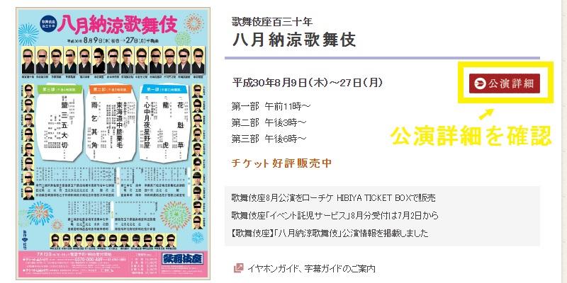 歌舞伎座の公演情報を確認2
