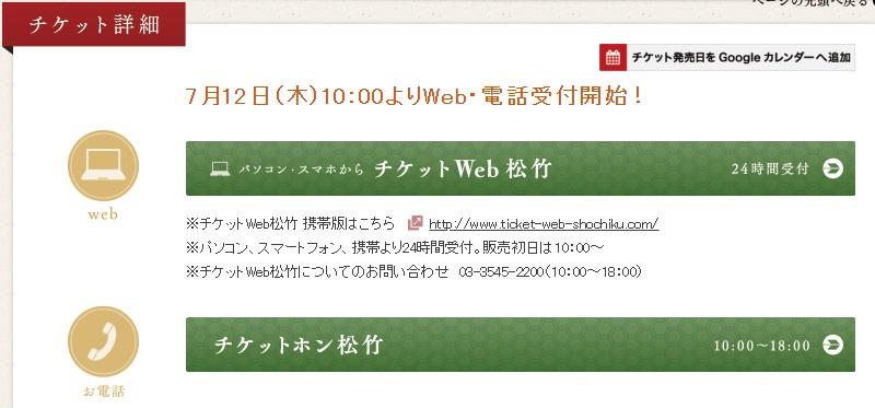歌舞伎座の公演情報を確認3