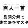 【百人一首の勉強法】品詞分解で学ぶ古文の文法
