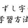 くずし字を学習する簡単な方法。アプリ不要で手軽に崩し字が勉強できます。