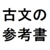 古文の参考書 – おすすめの古典文法のテキストで読解力UP