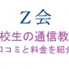 Z会(高校生・大学受験コース)の評判や費用とは?