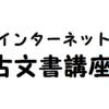 インターネット古文書講座(初級編)