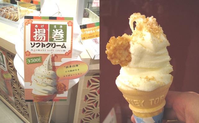 揚巻ソフトクリーム