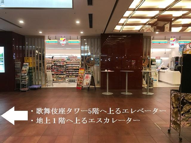 セブンイレブン歌舞伎座店