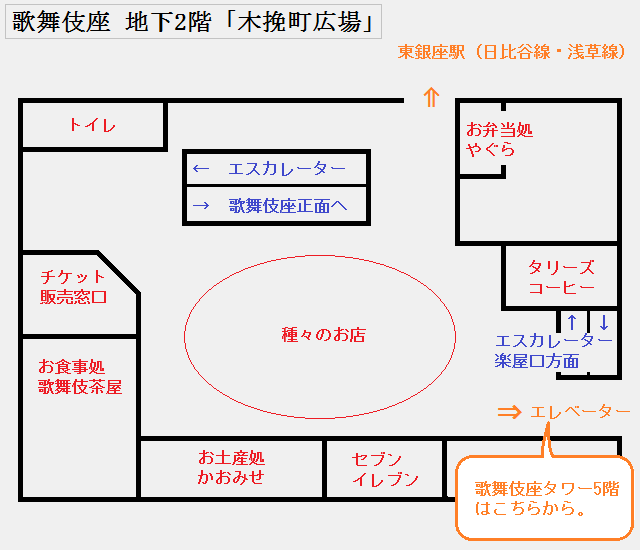 歌舞伎座 地下2階「木挽町広場」案内図