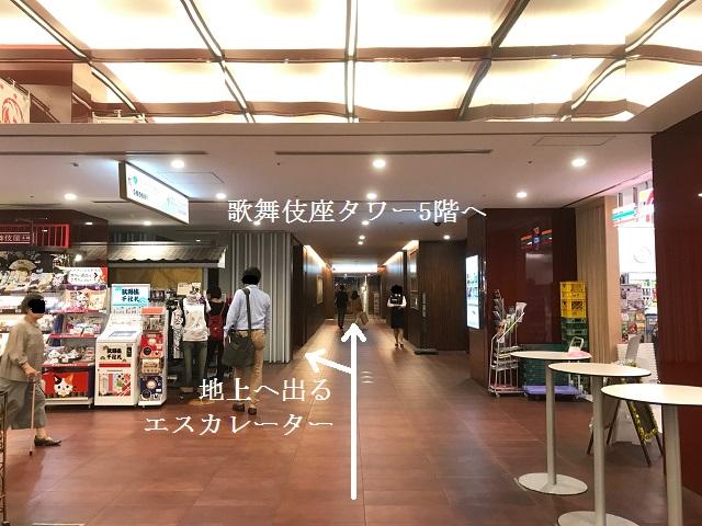まっすぐ進んで右に曲がると歌舞伎座タワーへ上るエレベーター