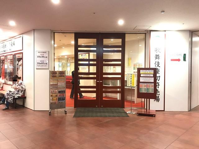歌舞伎座切符売場