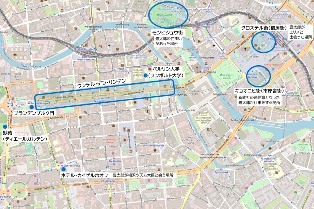 森鴎外の『舞姫』の舞台となったベルリンの中心市街地・位置関係