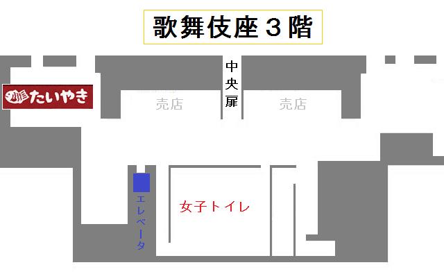 歌舞伎座の3階西。めでたい焼き