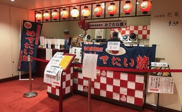 歌舞伎座3階。めでたい焼き