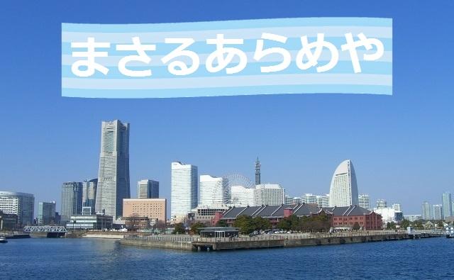 【この横浜に優るあらめや】横浜市歌の歌詞の意味を解説!