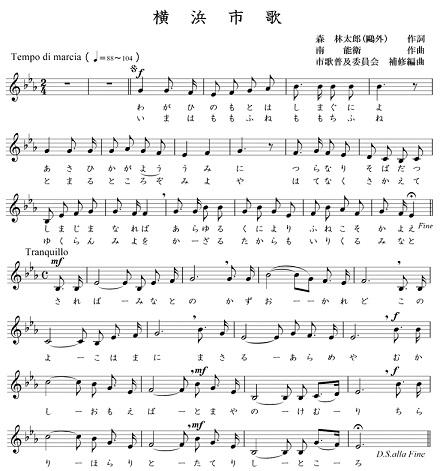 横浜市歌・楽譜