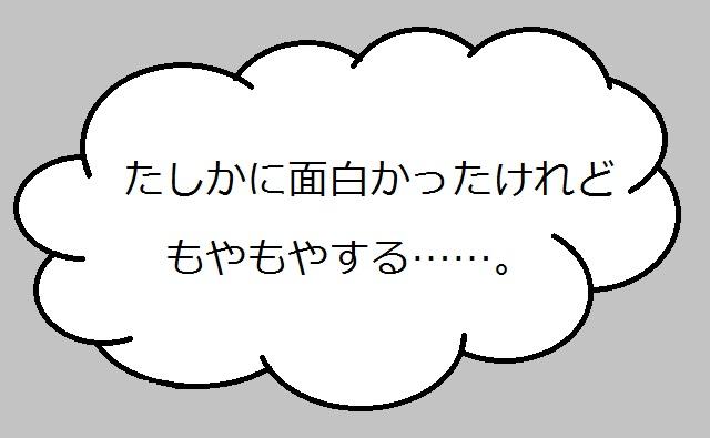 歌舞伎座「六月大歌舞伎」夜の部『月光露針路日本 風雲児たち』感想
