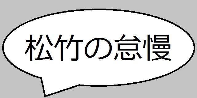 歌舞伎座「六月大歌舞伎」夜の部『月光露針路日本 風雲児たち』感想・松竹の怠慢