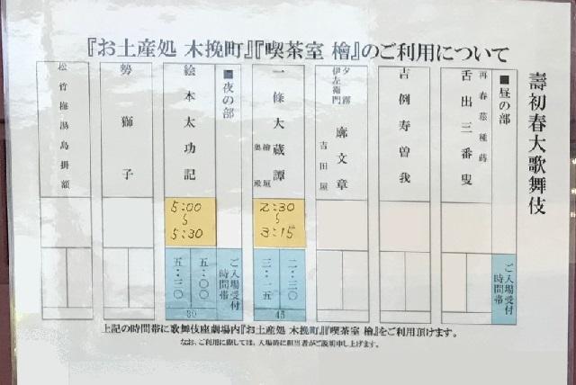 歌舞伎座の売店:開放時間2歌舞伎座の売店:開放時間2