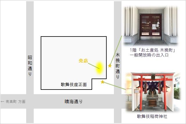歌舞伎座の舞台写真:1階売店「お土産処 木挽町」の一般開放時の出入り口は木挽町通り沿い