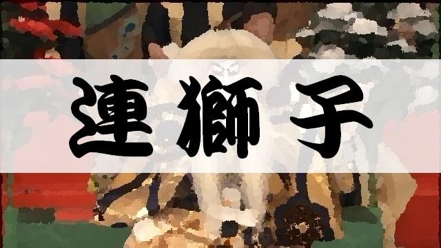 歌舞伎「連獅子」のあらすじ。