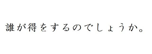 ナウシカ歌舞伎:だれとく