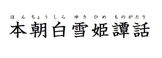「十二月大歌舞伎」夜の部で上演される『本朝白雪姫譚話(ほんちょうしらゆきひめものがたり)』
