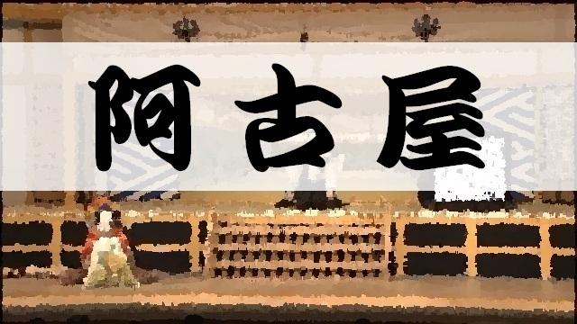 歌舞伎「壇浦兜軍記~阿古屋」あらすじと解説、玉三郎の芸談。
